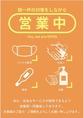 ◆コロナ対策実施◆全席にアルコール消毒剤を設置。店内換気、アルコール消毒、マスクの着用、従業員とお客様の検温を徹底しコロナ対策に取り組んでいます(体温が37.5度以上のお客様は原則入店をお断りさせて頂いております。)