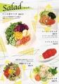 料理メニュー写真フードメニュー2