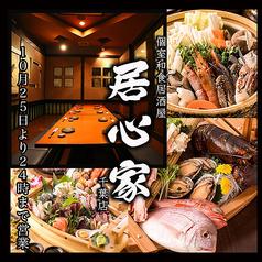 和食個室居酒屋 居心家 千葉店の写真