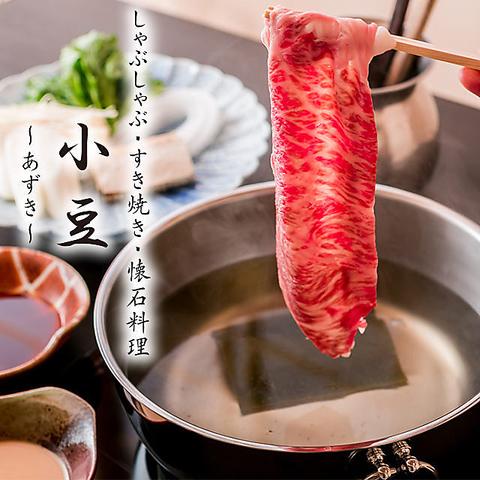 すき焼き しゃぶしゃぶ 懐石 小豆(あずき)