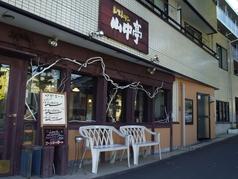 レストラン 山中亭 八王子の写真