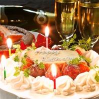 【誕生日・記念日】ケーキでサプライズ♪