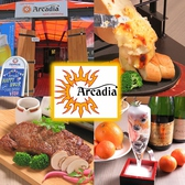 アルカディア Arcadia 仙台 国分町