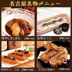 贔屓屋 金山店のおすすめ料理1