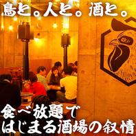 鳥好き悶絶の元祖鳥焼き専門店!