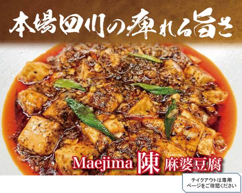 陳麻婆豆腐 Maejima