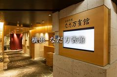 なだ万 賓館 横浜の写真