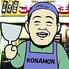 こなモン大王のロゴ