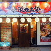 浜焼太郎 東加古川店の雰囲気3