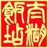 太湖飯店 水道橋のロゴ