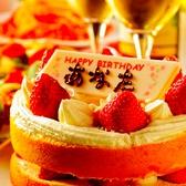 誕生日や記念日は【お店全体】でサプライズ