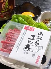よし牛のおすすめ料理3