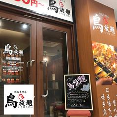 鳥放題 仙台南町通店の写真