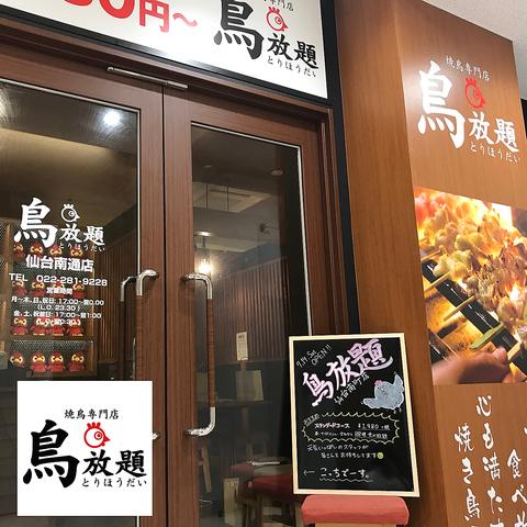 【送別会・歓迎会ご予約受付中☆】バラエティ豊かで美味しい焼き鳥が食べ放題専門店!