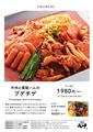 料理メニュー写真牛肉と燻製ハムと野菜のプデチゲ