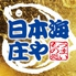 日本海庄や 金沢駅前店のロゴ