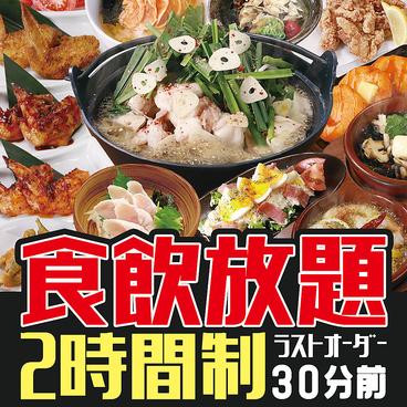 キタノイチバ 下関東口駅前店のおすすめ料理1