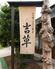 石臼挽き手打ち蕎麦 吉草 東新井店のロゴ