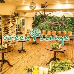 グリーンラウンジ Green Loungeの写真