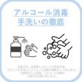 【アルコール消毒と手洗いを徹底しております】お客様とスタッフの安全のため、スタッフの手洗いと消毒を徹底しております。お客様にも入店時のアルコール消毒にご協力をお願いしております。