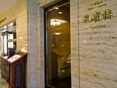 中国料理 孔雀楼 埼玉グランドホテル本庄の写真