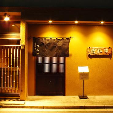 日本料理 佳和津の雰囲気1