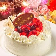 ホールケーキ・花束などお祝いサービス各種ご用意♪