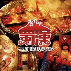 四川伝統火鍋 蜀漢 ショクカン 金山駅店の写真
