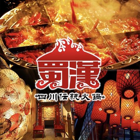 本場四川そのままの味を守る火鍋専門店。伝統の数十種の漢方スープは濃厚且つ刺激的。
