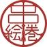 串絵巻のロゴ