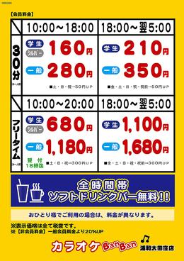 カラオケバンバン BanBan 浦和太田窪店のおすすめ料理1