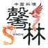 中国料理 馨林 XINLIN シンリンのロゴ