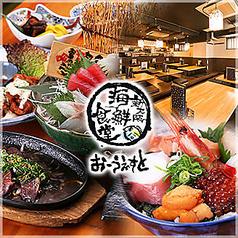 新大阪海鮮食堂 おーうえすとの写真