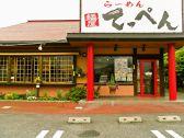 麺屋てっぺん 長野のグルメ