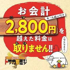 トサカモミジ 錦糸町店の特集写真