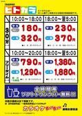 カラオケバンバン BanBan 浦和太田窪店のおすすめ料理2