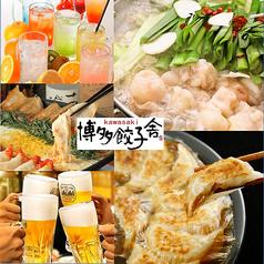 博多餃子舎 603 新横浜店の写真
