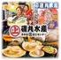 磯丸水産 栄三丁目店のロゴ