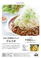 料理メニュー写真ねぎと京都細もやしのプルコギ