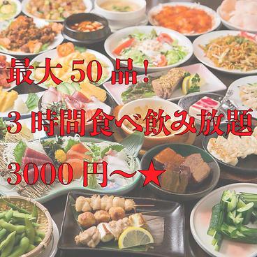 風林火山 赤羽本店のおすすめ料理1