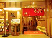 和食処 楓 下関駅のグルメ