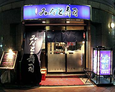 みなと寿司 関内店の雰囲気1