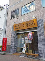 日本料理 なりひらの画像