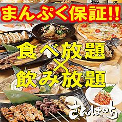 さんぱち家 河原町蛸薬師店のおすすめ料理1