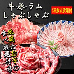 個室居酒屋 魚龍 関内店の特集写真