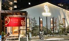 月兎 別府本店の写真