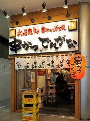 串かつ でんがな 上野店