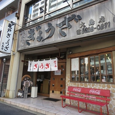 亀戸ぎょうざ 大島店の写真