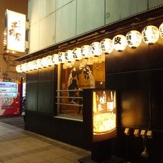 千串屋 横須賀中央店の雰囲気1
