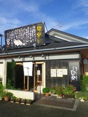 団楽 静岡市の写真